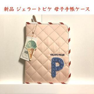 gelato pique - 【SALE】新品 gelato pique 母子手帳ケース ポーチ付き