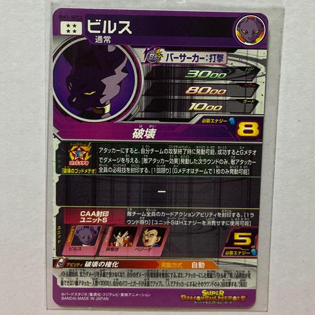 BANDAI(バンダイ)のドラゴンボールヒーローズ エンタメ/ホビーのアニメグッズ(カード)の商品写真