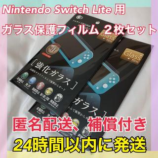 ニンテンドースイッチ(Nintendo Switch)の匿名配送&保証付き【Switch Lite 用】ガラス保護フィルム 2枚セット(その他)