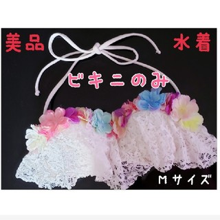 美品♥️早い者勝ち♥️送料無料♡花柄可愛い♡ビキニ♡水着♡Mサイズ
