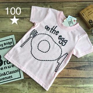★【100】目玉焼き半袖 Tシャツ ピンク