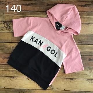 カンゴール(KANGOL)の【140】カンゴール フード付き 半袖 トレーナー パーカー(Tシャツ/カットソー)