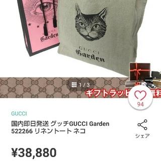 グッチ(Gucci)のsale☺️GUCCI  エコバッグ(エコバッグ)