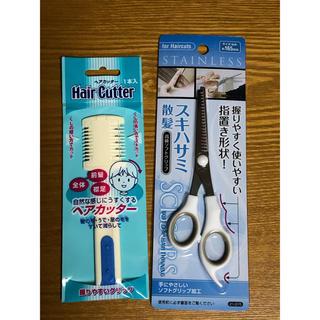 自宅散髪用スキバサミ165mm(ステンレス製)+ヘアカッター 未開封品(散髪バサミ)