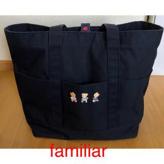 ファミリア(familiar)の美品☆☆familiar☆濃いネイビー☆マザーズバック☆鞄(マザーズバッグ)