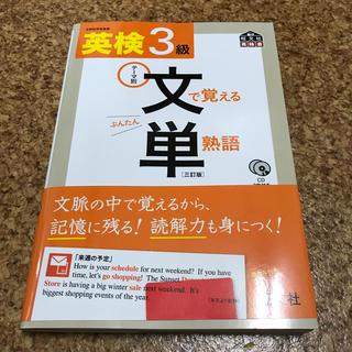 オウブンシャ(旺文社)の英検文で覚える単熟語 テ-マ別 3級 3訂版(資格/検定)