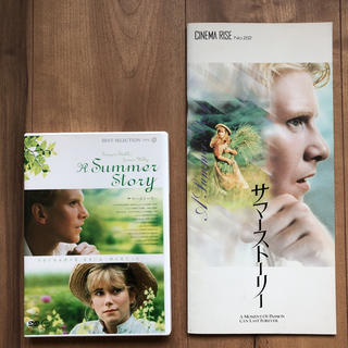 サマーストーリー ('87英) DVD パンフレット セット(外国映画)