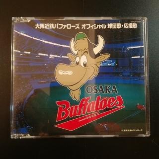オリックスバファローズ(オリックス・バファローズ)の大阪近鉄バファローズ オリックスバファローズ 球団歌 応援歌 CD プロ野球(その他)