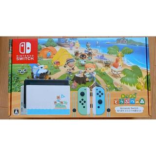 Nintendo Switch - あつまれどうぶつの森/同梱デザイン (ケース付き/ソフトなし)