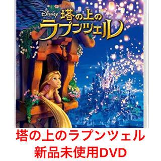 Disney - 塔の上のラプンツェル DVD 新品未使用