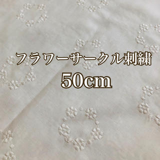 コットン刺繍 生地 フラワーサークル ホワイト 50cm 白 はぎれ(生地/糸)