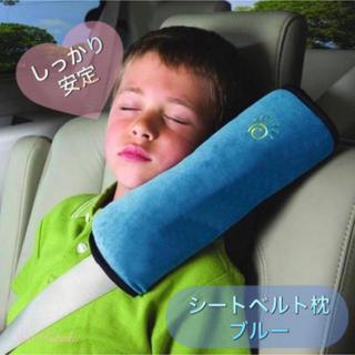 ブルー・シートベルト枕 クッション枕 まくら 車 レジャー ドライブ 旅行 快眠(自動車用チャイルドシートクッション)