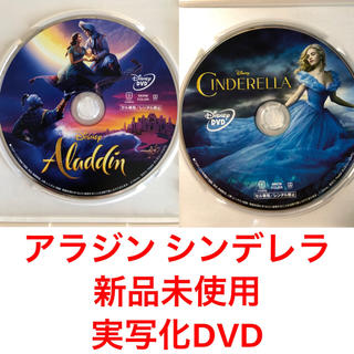 Disney - アラジン シンデレラ DVD 実写化2点セット 新品未使用