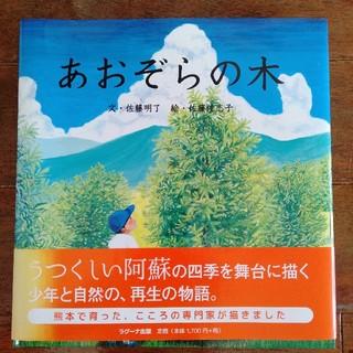 あおぞらの木(絵本/児童書)