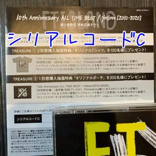 エフティーアイランド(FTISLAND)のFTISLAND 10周年アルバムYellow 購入者限定特典 シリアルコードC(K-POP/アジア)