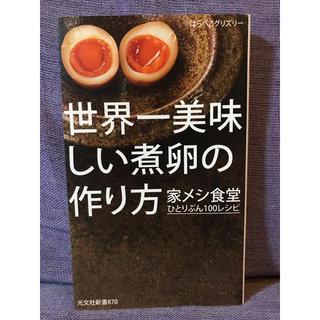 コウブンシャ(光文社)の料理本・レシピ・卵料理(料理/グルメ)