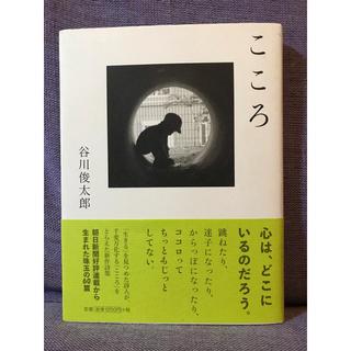 アサヒシンブンシュッパン(朝日新聞出版)の谷川俊太郎・詩・こころ(ノンフィクション/教養)