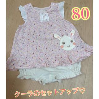 クーラクール(coeur a coeur)のクーラクール トップス かぼちゃパンツ 上下セット♡(Tシャツ/カットソー)