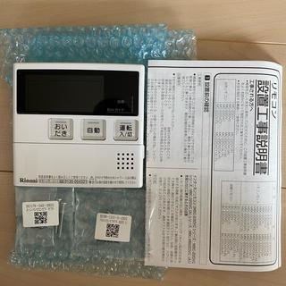 リンナイ(Rinnai)のリンナイ給湯器リモコン(MC-230V)(その他)