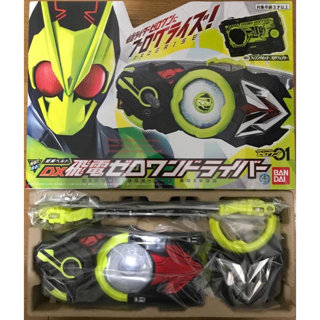 BANDAI(バンダイ)の未使用 新品 DX飛電ゼロワンドライバーのみ プログライズキーなし 仮面ライダー エンタメ/ホビーのおもちゃ/ぬいぐるみ(キャラクターグッズ)の商品写真
