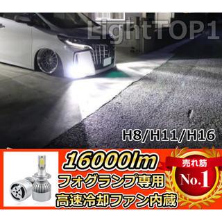 フォグランプ☆16000m LED純白H8/H11H16用冷却ファン内蔵pha(汎用パーツ)
