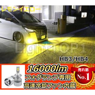 フォグランプイエロー16000lm LED黄色HB3/HB4用冷却ファンdkp (汎用パーツ)