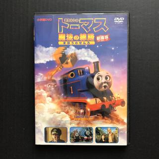 劇場版 きかんしゃトーマス 魔法の線路 DVD
