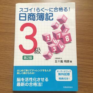 アイ(i)の日商簿記3級 第2版(資格/検定)