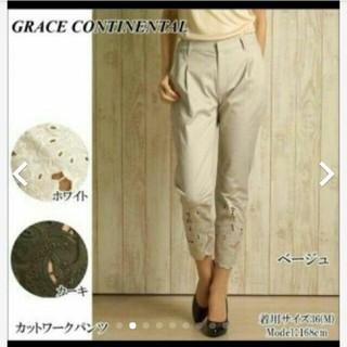 グレースコンチネンタル(GRACE CONTINENTAL)のご確認用 グレースコンチネンタル カットワークパンツ(クロップドパンツ)