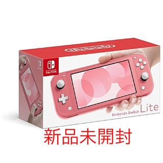 Nintendo Switch -  新品未開封 Nintendo Switch Lite コーラル 本体