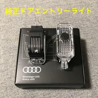 アウディ(AUDI)のアウディ純正 ドアエントリーライト(車種別パーツ)