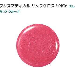 エレガンスクルーズ(Elégance CRUISE)の新品未使用 定価2,200円 エレガンス クルーズ リップグロス(リップグロス)