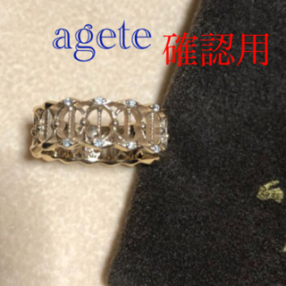 アガット(agete)のアガット/agete/K10YG透かしダイヤリング/限定品(リング(指輪))