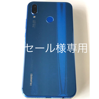 ANDROID - HUAWEI P20 lite ブルー 美品