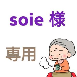 soie様 専用(茶)
