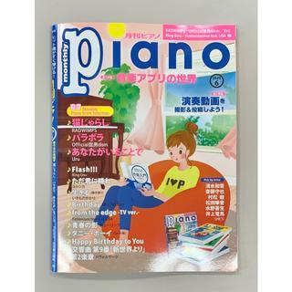 ヤマハ(ヤマハ)の最新刊!月刊ピアノ 2020年 6月 楽譜(ポピュラー)