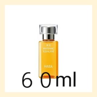 ハーバー(HABA)のHABA ハーバー薬用ホワイトニングスクワラン 60ml(フェイスオイル/バーム)