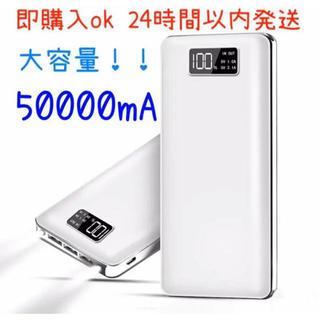 24時間以内発送 超大容量モバイルバッテリー50000mA ホワイト