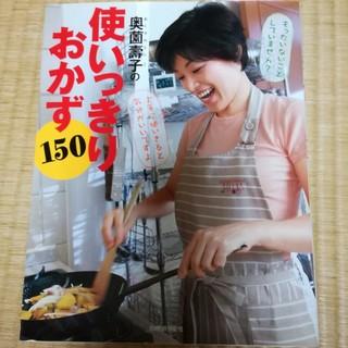 シュフトセイカツシャ(主婦と生活社)の☆奥薗壽子の使いっきりおかず150(文学/小説)