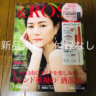 タカラジマシャ(宝島社)の&ROSY 2020年7月号 付録なし 雑誌のみ(美容)