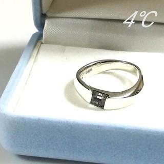 ヨンドシー(4℃)の4°C シルバーリング 7.5号(リング(指輪))
