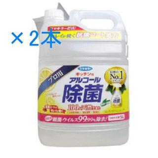 アースセイヤク(アース製薬)の送料無料 フマキラー キッチン用アルコール除菌スプレー 詰替用5L×2個 (アルコールグッズ)