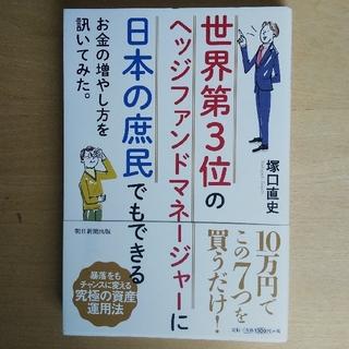 インプレス(Impress)の世界第3位のヘッジファンドマネージャーに日本の庶民でもできるお金の増やし方を訊い(ビジネス/経済)