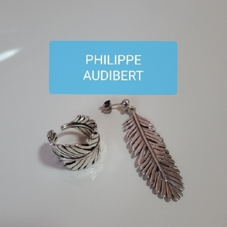 フィリップオーディベール(Philippe Audibert)のフィリップオーディベール シルバーフェザーリング ピアス(リング(指輪))