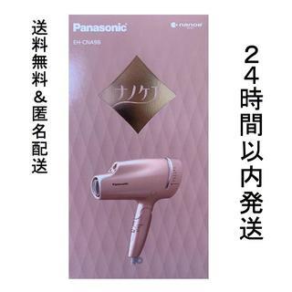 パナソニック(Panasonic)の【新品未開封】パナソニック ヘアドライヤー ナノケア  EH-CNA9B-PN(ドライヤー)
