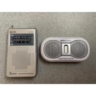 エルパ(ELPA)のELPA 型番ER-P26F Audio Comm ステレオ スピーカー(ラジオ)