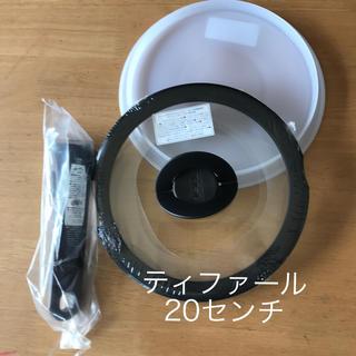 ティファール(T-fal)のティファール  20センチ蓋 取手 シールリッド(鍋/フライパン)