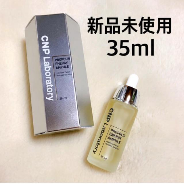 CNP(チャアンドパク)のCNP チャアンドパク プロポリス エネルギー アンプル 35ml 新品未使用 コスメ/美容のスキンケア/基礎化粧品(美容液)の商品写真
