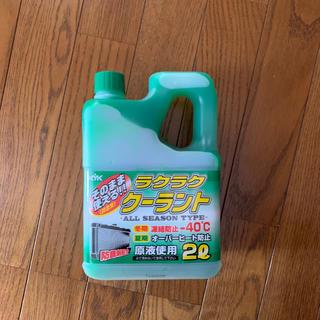 KYK そのまま使える!! ラクラク クーラント 2ℓ(メンテナンス用品)