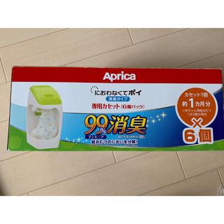 アップリカ(Aprica)のニオわなくてぽい 専用カートリッジ(ニオイポイ)(紙おむつ用ゴミ箱)